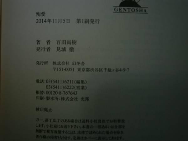 ☆百田尚樹『純愛』幻冬舎-2014年-初版-帯付_画像3