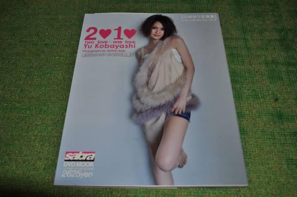小林ゆう 直筆サイン入写真集DVDムック「2ラブ1ラブ」 切手払可 ライブグッズの画像