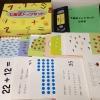 算術, 計算 - ★七田式ドッツセット★カード240枚★右脳計算力を引き出す★