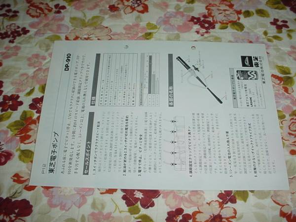 即決!1981年8月 東芝新商品ニュース 電子ポンプ サザエさん_画像2
