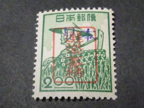 みほん 切手 812> 日本 1948年 ...