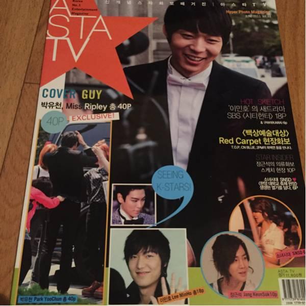 ASTA TV jyj ユチョン イミンホ 少女時代 TOP 雑誌 韓国