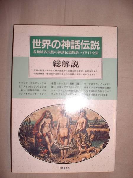 「世界の神話伝説 総解説」 自由国民社_画像1