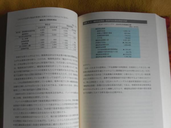 ゼミナール現代会計入門第5版/伊藤邦雄著/日本経済新聞出版社_画像1