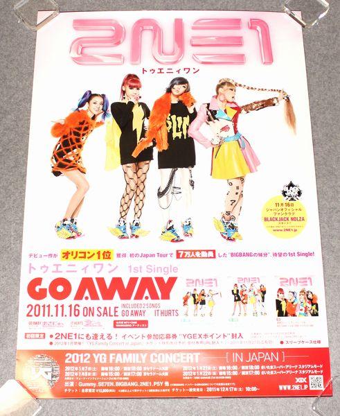 Я 告知ポスター 2NE1/トゥエニィワン [GO AWAY]