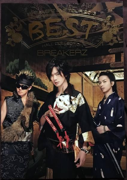 BREAKERZ LIVE TOUR BEST 2013パンフレット DVD付 DAIGO