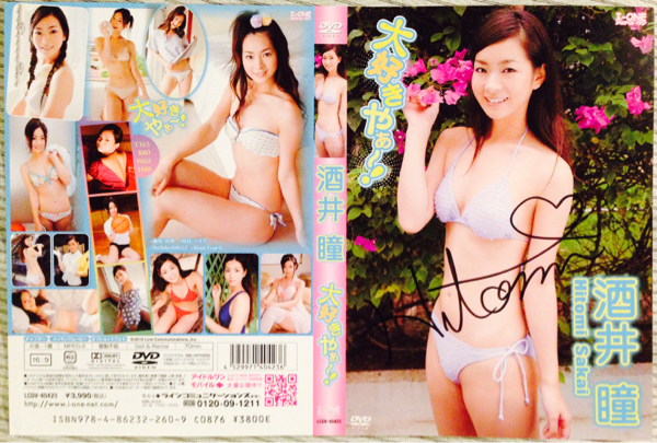 【即決】酒井瞳 (1) 直筆サイン DVD表紙 アイドリング!!!