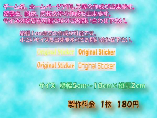 蛍光! オリジナルステッカー 切り文字(ビリヤード)_画像2