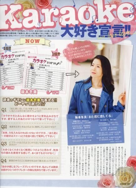 ◇オリスタ 2010.5.31 切り抜き 坂本冬美
