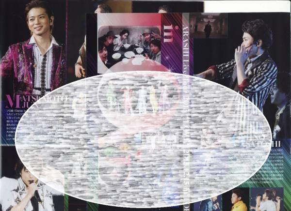 3p◇TVぴあ 2014.1.15号 切り抜き 嵐 ドームツアーレポ 相葉雅紀、松本潤、大野智、櫻井翔、二宮和也