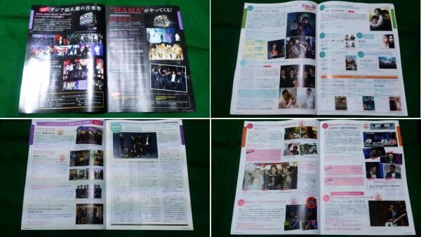 Mnet2014年11月号3冊+α ソンモ(超新星)太陽を抱く月 防弾少年団_画像3