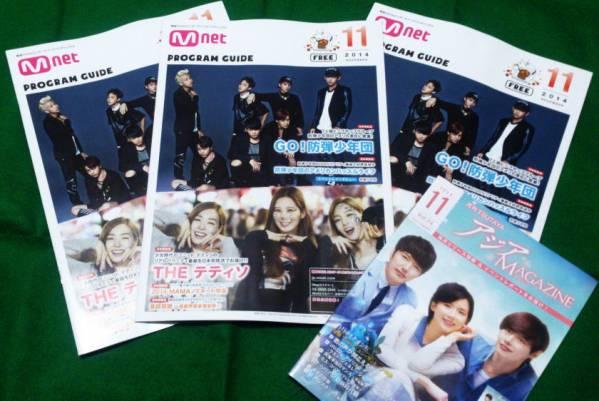 Mnet2014年11月号3冊+α ソンモ(超新星)太陽を抱く月 防弾少年団_画像1