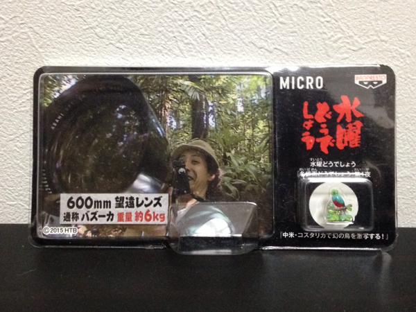水曜どうでしょう micro フィギュア バズーカ 新品未開封
