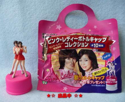 即決★ピンクレディー ペッパー警部 フィギュア ミー ケイ 人形