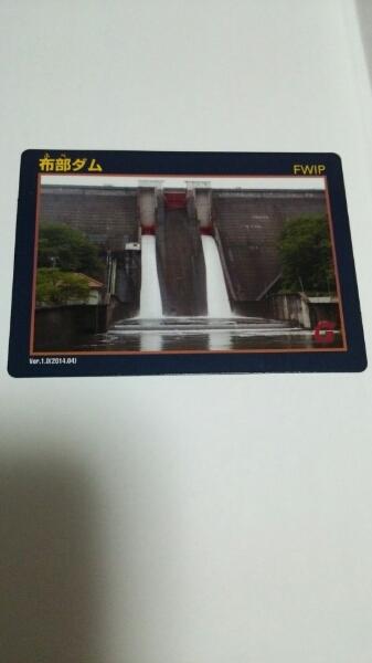 島根県 ダムカード 布部ダム Ver.1.0 定形外送料無料_画像1