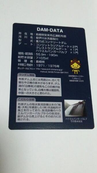 島根県 ダムカード 布部ダム Ver.1.0 定形外送料無料_画像2