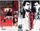 1709 VHS 2本組 極道落ちこぼれ 明石家さんま・柳葉敏郎