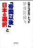 政治學 - ●「帝国以後」と日本の選択 エマニュエル・トッド