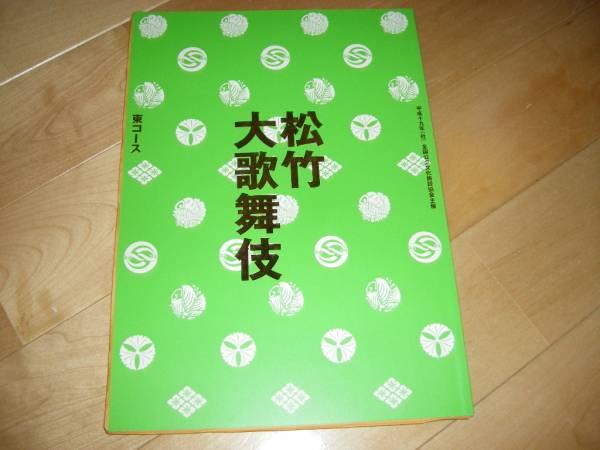 松竹大歌舞伎/パンフレット/2007-06-07//市川染五郎