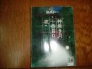 飯嶋和一 『神無き月の十番目の夜』 文庫
