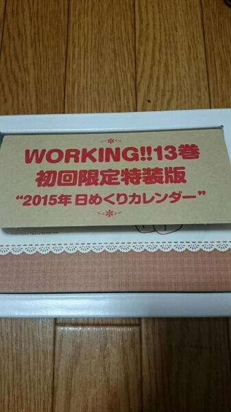 WORKING!! 13巻特典 描き下ろし 日めくりカレンダー2015 美品 グッズの画像