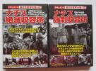 【送料無料】ナチス絶滅収容所 強制収容所 ダッハウ DVD2枚