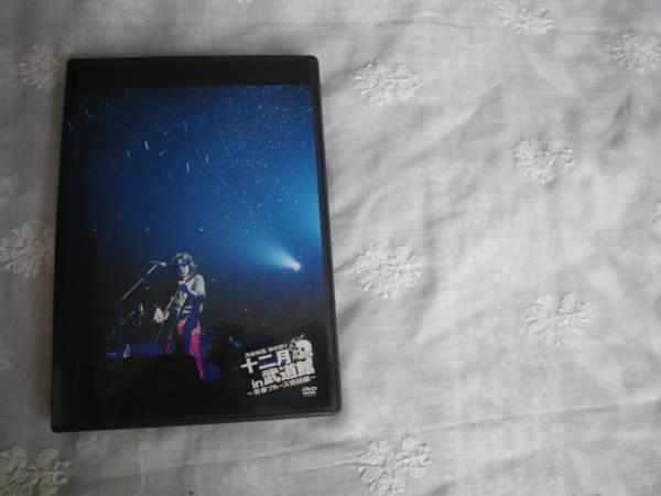 斉藤和義DVD弾き語り十二月in武道館★ノベルティ付き ライブグッズの画像