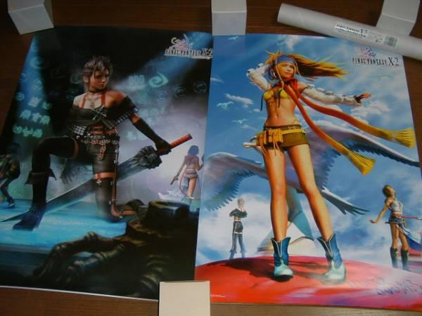 ファイナルファンタジーⅩ Ⅹ-2 2枚組ポスター2種セット