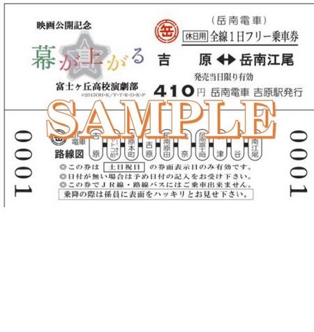 ももクロ 幕が上がる映画公開記念切符 比奈駅 2枚 ハート型