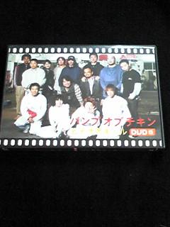 BUMP OF CHICKEN ビデオポキール DVD バンプオブチキン廃盤即決