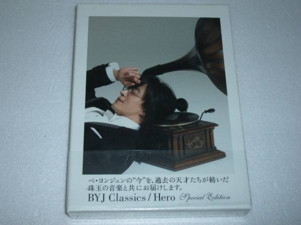 ●BYJ Classics / Hero Special Edition●CD クラシック