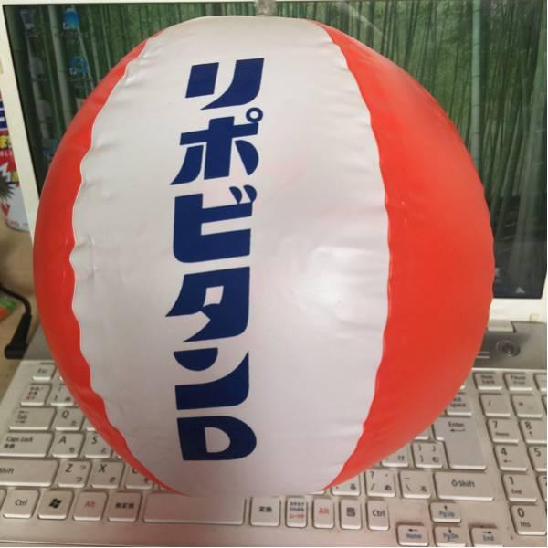 ☆送料無料(定形外郵便)☆☆5個セット!リポビタンD ビーチボール 未使用 大正製薬 風船_画像1