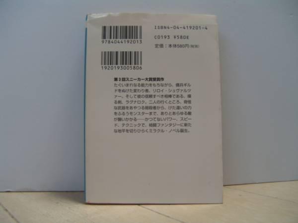 ラグナロク 黒き獣 安井健太郎 角川スニーカー文庫 中古_画像2