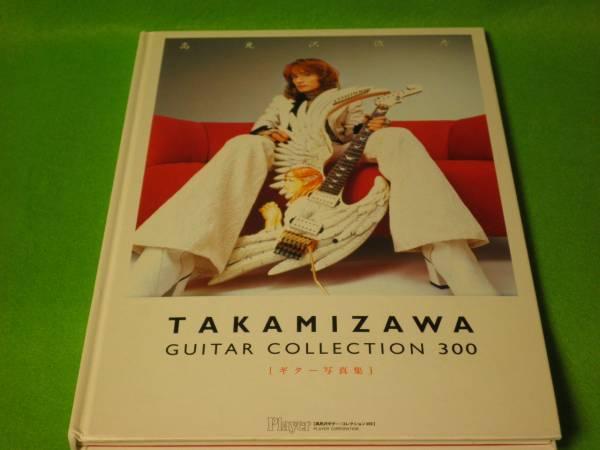 ☆高見沢俊彦 『ギター コレクション 写真集』 ポスター☆