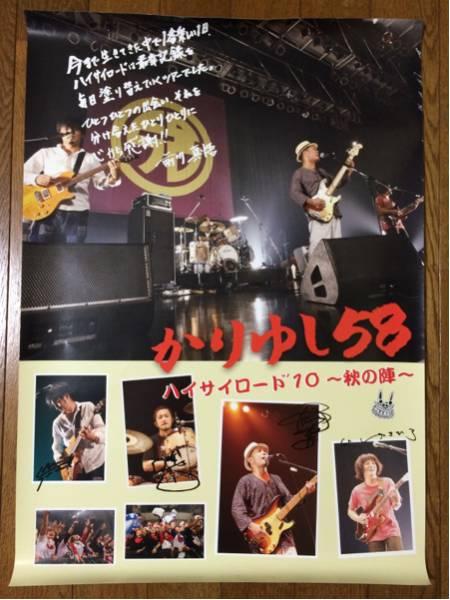かりゆし58 ハイサイロード'10~秋の陣~ A2ポスター