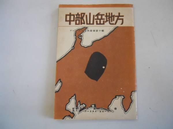 ●中部山岳地方●昭和15年●ツーリスト案内叢書●登山案内日本旅_画像1