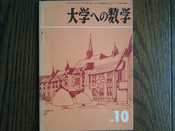 【希少入手困難!】大学への数学 1966年10月号(東京出版)寺田文行、石谷茂、本部均他