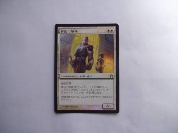 MTG 管区の隊長/Precinct Captain foil 日本語1枚_画像1