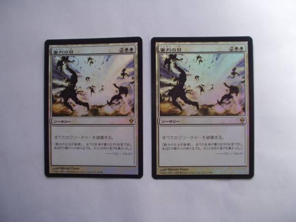 バイン MTG 審判の日/Day of Judgment foil 日本語2枚_画像1