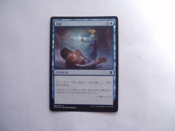 MTG 否認/Negate foil 日本語1枚_画像1