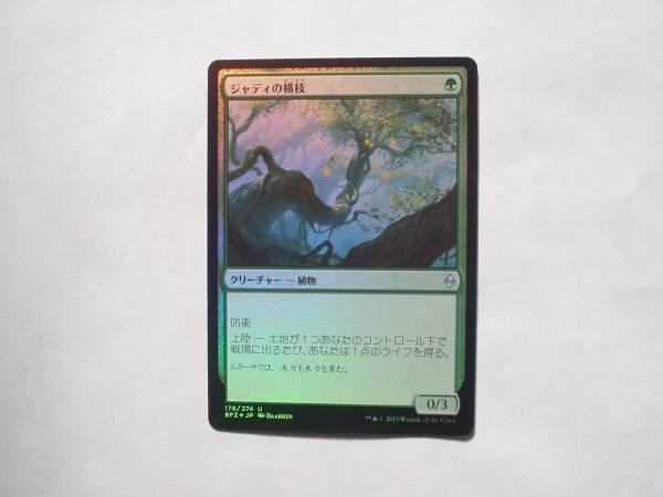 MTG ジャディの横枝/Jaddi Offshoot foil 日本語1枚_画像1