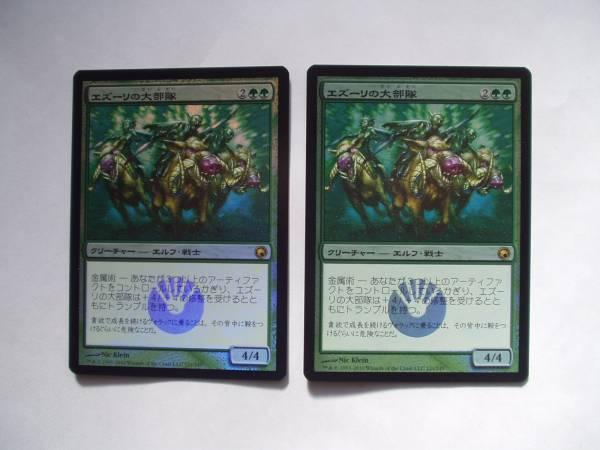 MTG エズーリの大部隊/Ezuri's Brigade foil 日本語2枚_画像1