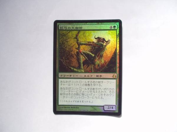 MTG 巨弓の大御所/Greatbow Doyen foil 日本語1枚_画像1