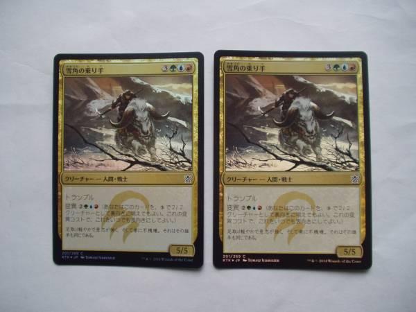 MTG 雪角の乗り手/Snowhorn Rider foil 日本語2枚_画像1