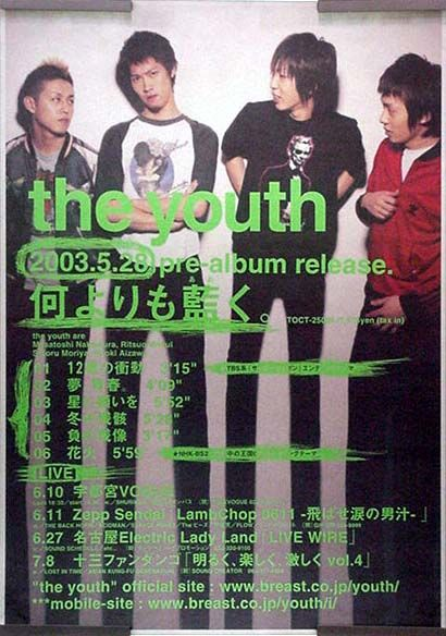 youth ユース B2ポスター (F04012)