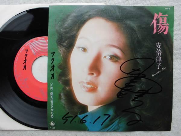 安倍律子●シングル盤●●直筆サイン