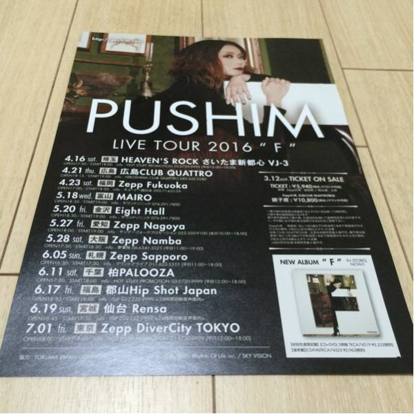 プシン pushim ライブ 告知 チラシ 2016 レゲエ live tour f