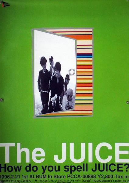 JUICE ジュース B2ポスター (N16002)