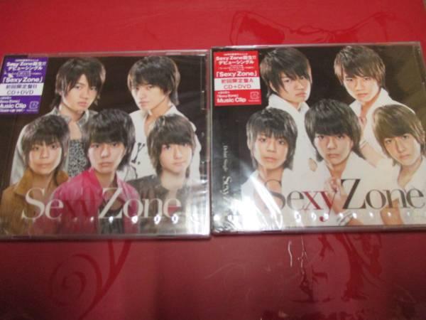 SexyZone/初回限定盤A+B/CD+DVD/2枚セット!!