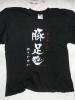 ★OKINAWA/沖縄・豚足(あしてびち)Tシャツ(Sサイズ)★